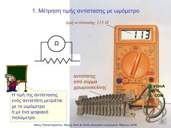 Νόμος του Ohm-Απλά ηλεκτρικά κυκλώματα Slide 3