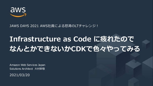 © 2021, Amazon Web Services, Inc. or its Affiliates. All rights reserved. Amazon Web Services Japan Solutions Architect 大村...