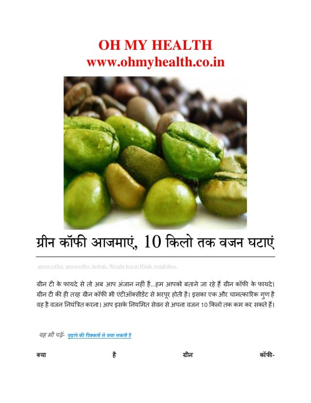 Green Coffee For Weight Loss In Hindi Weightlosslook