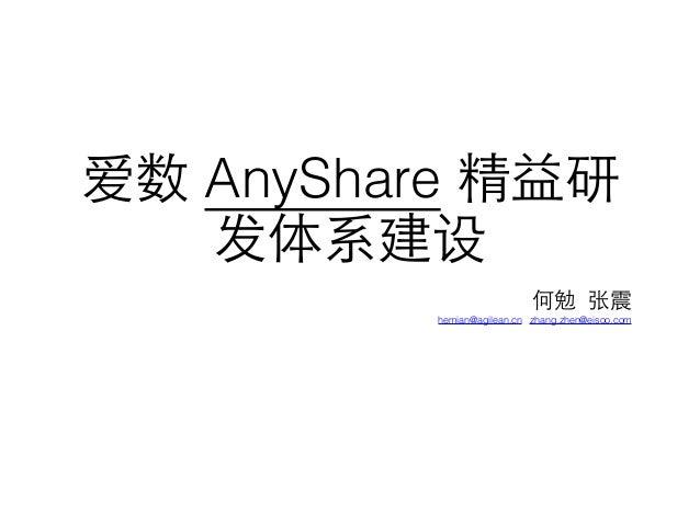 爱数 AnyShare 精益研 发体系建设 何勉 张震 hemian@agilean.cn zhang.zhen@eisoo.com