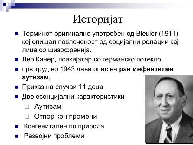 Prof. Dr. Vladimir Trajkovski-tribina za autizam vo Ohrid na 12.03.2016 Slide 3