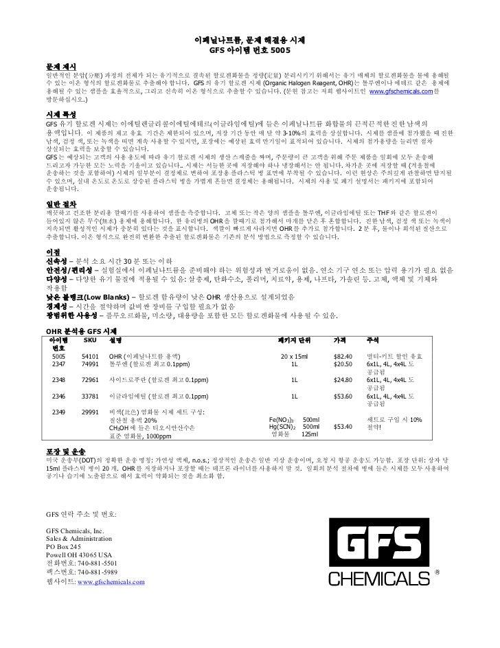 이페닐나트륨, 문제 해결용 시제                                         GFS 아이템 번호 5005문제 제시일반적인 분압(分壓) 과정의 전제가 되는 유기적으로 결속된 할로겐화물을 정량(定...