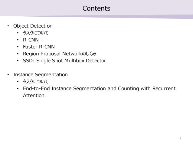 Object Detection & Instance Segmentationの論文紹介 | OHS勉強会#3 Slide 2