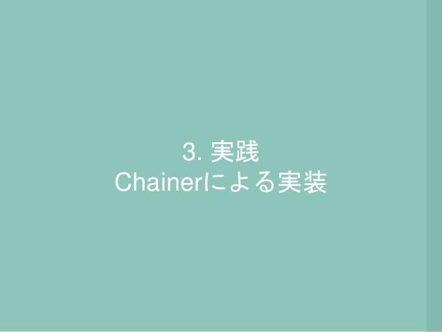 3. 実践 Chainerによる実装