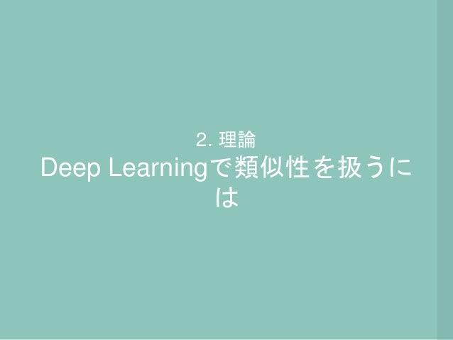 2. 理論 Deep Learningで類似性を扱うに は