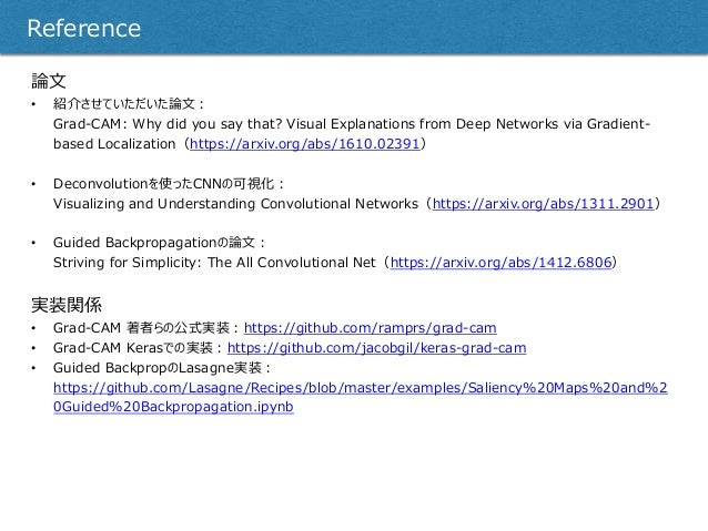 Reference 論文 • 紹介させていただいた論文: Grad-CAM: Why did you say that? Visual Explanations from Deep Networks via Gradient- based Lo...