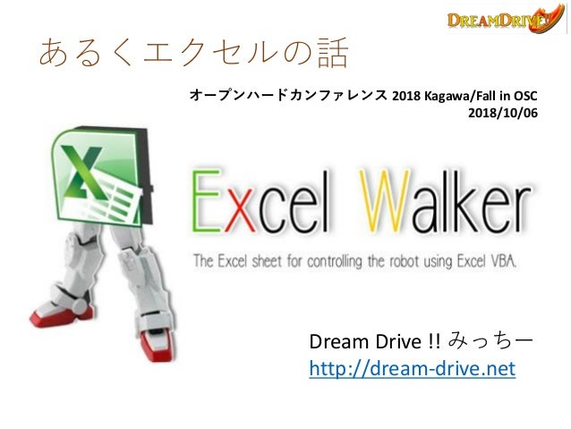 あるくエクセルの話 オープンハードカンファレンス 2018 Kagawa/Fall in OSC 2018/10/06 Dream Drive !! みっちー http://dream-drive.net