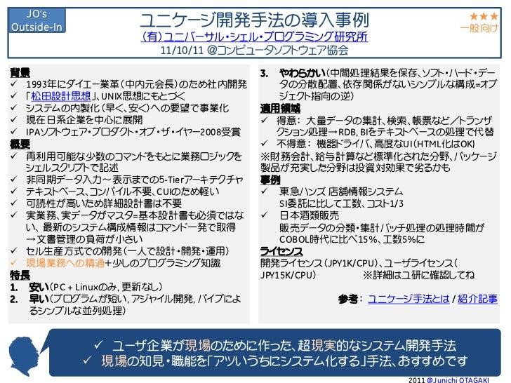 JO'sOutside-In        ユニケージ開発手法の導入事例                                    ★★★                                               ...