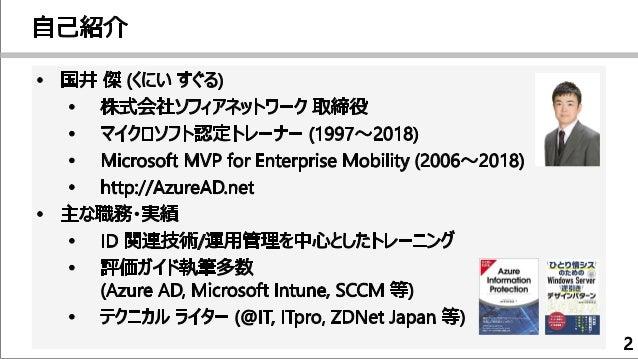 ADFS で実現する OpenID Connect の実装 Slide 2