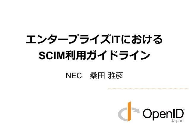 NEC 桑⽥田 雅彦 エンタープライズITにおける SCIM利利⽤用ガイドライン