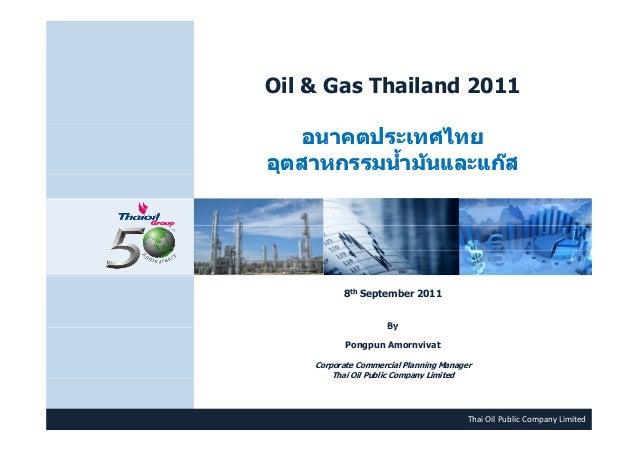 Oil & Gas Thailand 2011 อนาคตประเทศไทยอนาคตประเทศไทย อุตสาหกรรมนํ้ามันและแก๊สอุตสาหกรรมนํ้ามันและแก๊ส 8th September 2011 B...