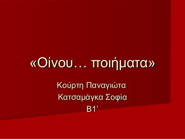 «Οίνου… ποιήματα» Κούρτη Παναγιώτα Κατσαμάγκα Σοφία Β1'