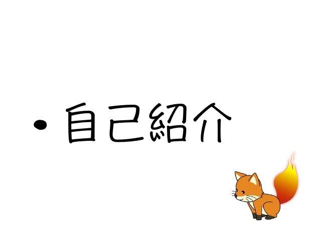 2014.08.30.中国fx os勉強会 pub Slide 2