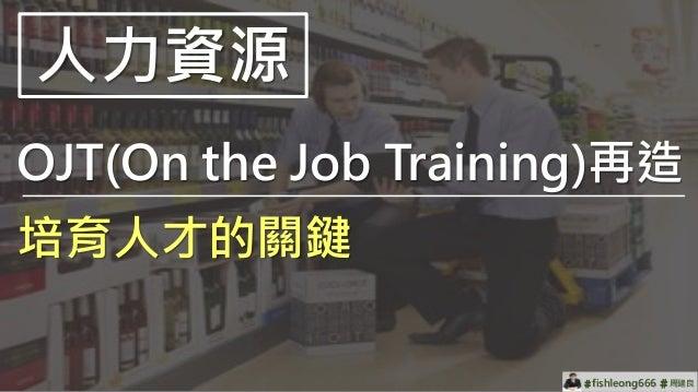 fishleong666 #fishleong666 周建良 人力資源 OJT(On the Job Training)再造 培育人才的關鍵 #fishleong666 #周建良