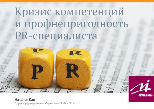 Наталья Кац Директор департамента Маркетинга ГК «МИЭЛЬ» Кризис компетенций и профнепригодность PR-специалиста