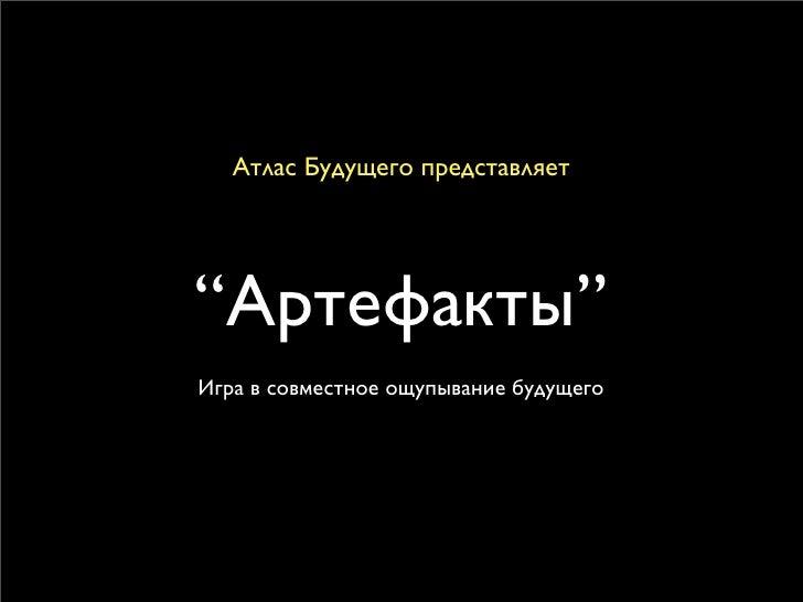 """Атлас Будущего представляет     """"Артефакты"""" Игра в совместное ощупывание будущего"""