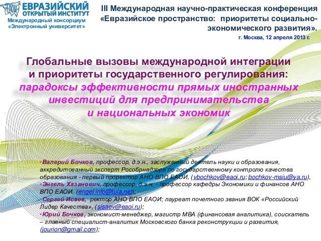 III Международная научно-практическая конференцияМеждународный консорциум    «Евразийское пространство: приоритеты социаль...