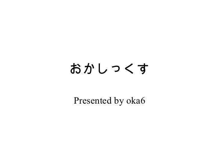 おかしっくす Presented by oka6