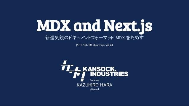MDX and Next.js 新進気鋭のドキュメントフォーマット MDX をためす 2019/03/29 Okachi.js vol.24 Freeman KAZUHIRO HARA @kara_d