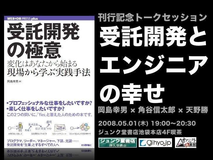 Born in Ikebukuro, Return to Ikebukuro   KAKUTANI Shintaro; Eiwa System Management,Inc.