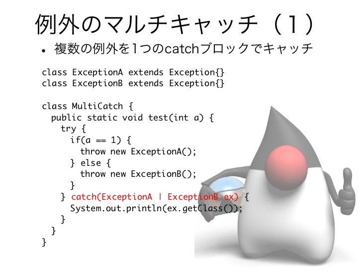 例外の再送(1)• tryブロック中にcatchした例外を再送する• Java6とかだと・・・class ReThrowTest {  public static void test(int a) throws Exception {    t...