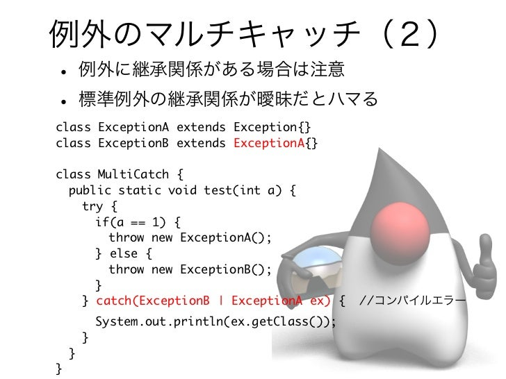 例外の再送(2)    • Java7ではclass ReThrowTest {  public static void test(int a) throws ExceptionA, ExceptionB {    try {      if(...