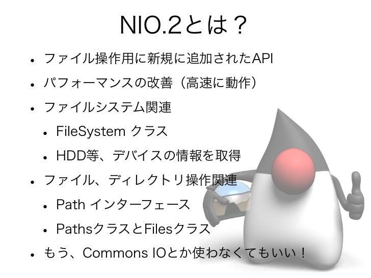 FileSystemクラス• 取得方法FileSystem fs = FileSystems.getDefault();• getFileStores • ストレージの容量などが取得できる• getPath • Pathを生成できる