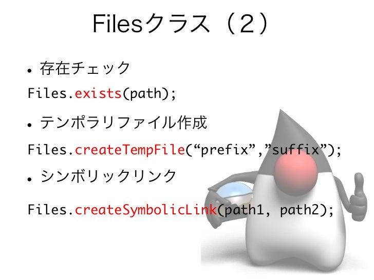 Filesクラス(4)• 1行づつでもtry-with-resourceとかで簡単try(BufferedReader reader =  Files.newBufferedReader(path,StandardCharsets.UTF_8)...