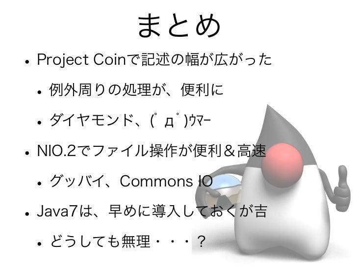 Java7再入門講座