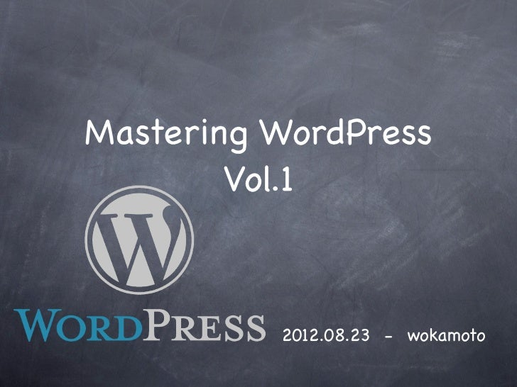 Mastering WordPress        Vol.1          2012.08.23 - wokamoto