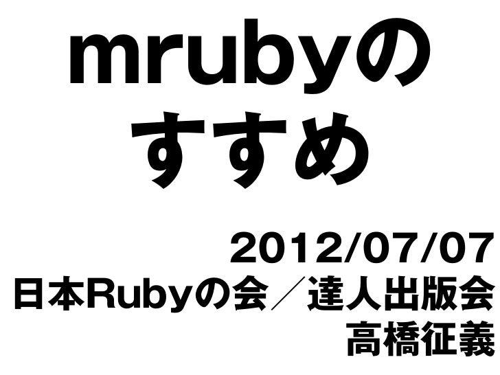 mrubyの  すすめ       2012/07/07日本Rubyの会/達人出版会           高橋征義