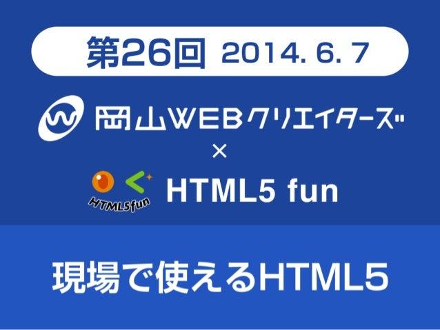 HTML5で人気のAPIを使って 未来価値を創造しよう 第26回 岡山WEBクリエイターズ × HTML5 fun KDDIウェブコミュニケーションズ 阿部 正幸
