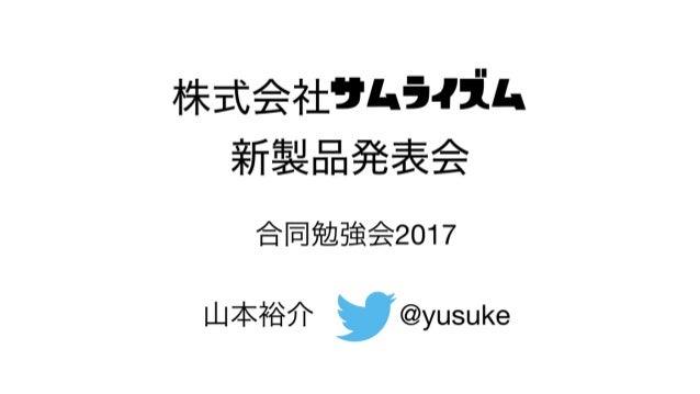 株式会社サムライズム 新製品発表会 物理イカリングのご紹介 #gbdaitokai