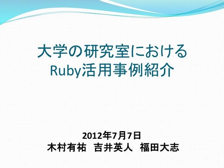 大学の研究室における  Ruby活用事例紹介        2012年7月7日  木村有祐 吉井英人 福田大志