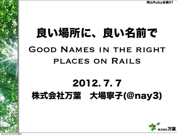 岡山Ruby会議01                 良い場所に、良い名前で                Good Names in the right                   places on Rails           ...
