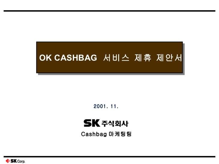 OK CASHBAG   서비스 제휴 제안서 2001. 11. Cashbag 마케팅팀