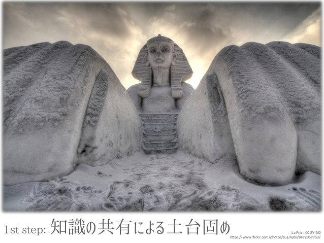 1st step: 知識の共有による土台固め  La Priz : CC BY-ND  https://www.flickr.com/photos/sujuhyte/8472057753/