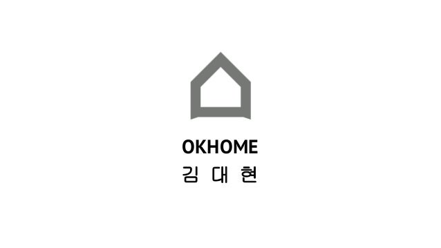 OKHOME 김 대 현