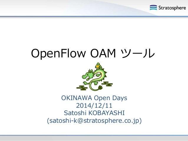 OpenFlow OAM ツール  OKINAWA Open Days  2014/12/11  Satoshi KOBAYASHI  (satoshi-k@stratosphere.co.jp)