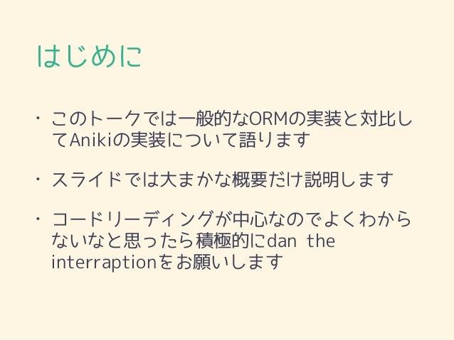Aniki::Internal Slide 3