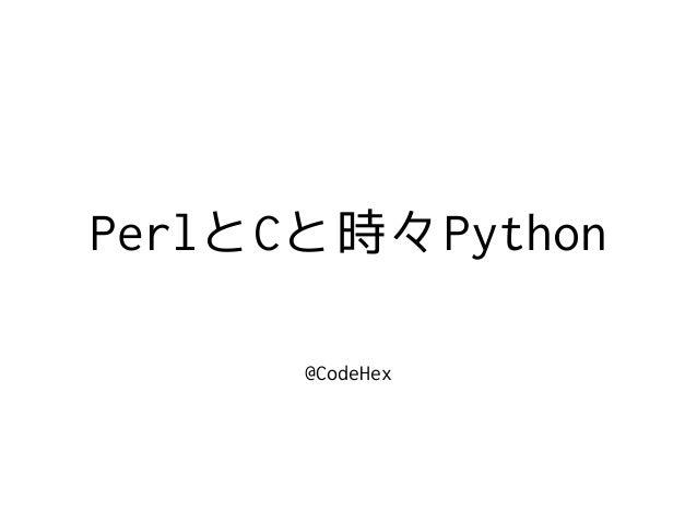 PerlとCと時々Python @CodeHex