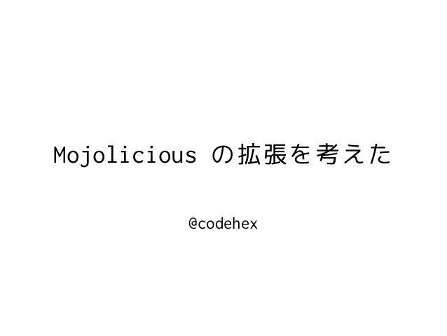 Mojolicious の拡張を考えた @codehex