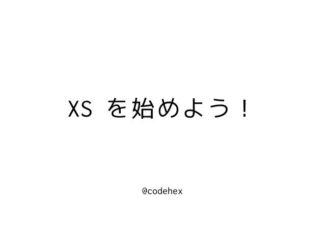 XS を始めよう! @codehex