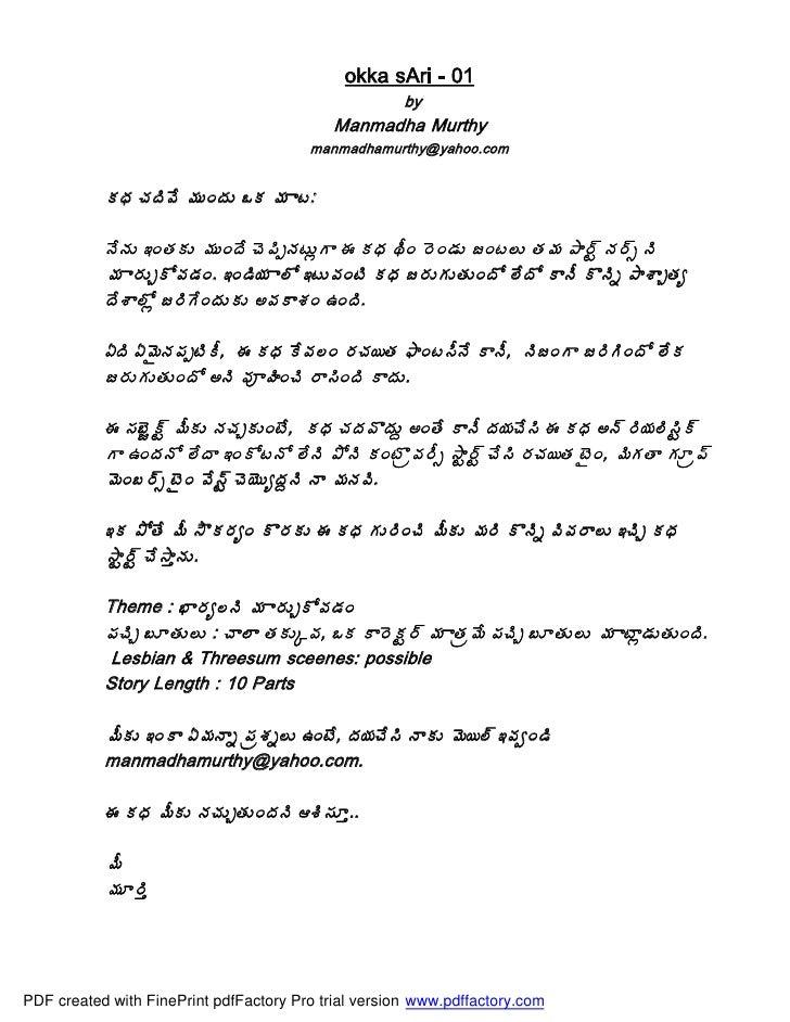 Tappevaridi Telugu Pdf