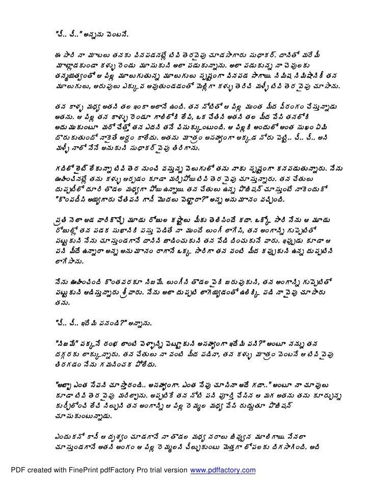 Telugu sex stories real