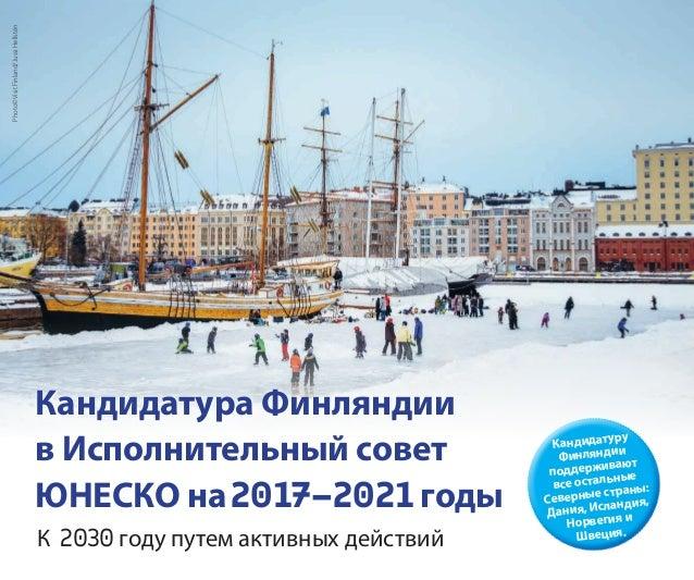 Photo©VisitFinland/JussiHellstén Кандидатура Финляндии в Исполнительный совет ЮНЕСКО на2017–2021 годы Кандидатуру Финлянди...