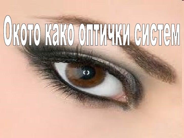 Окото како оптички систем