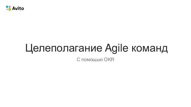 Целеполагание Agile команд С помощью OKR