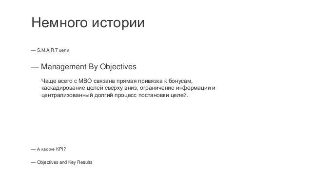 Немного истории — S.M.A.R.T цели — Management By Objectives — А как же KPI? — Objectives and Key Results KPI — это метрики...