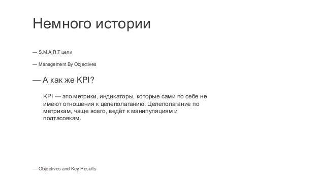 Немного истории — S.M.A.R.T цели — Management By Objectives — А как же KPI? — Objectives and Key Results OKR не про револю...